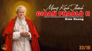 22.10.2021 – Thứ Sáu Tuần XXIX - Thánh Gioan Phaolô II, Giáo Hoàng